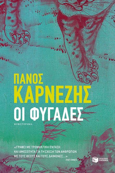 PANOS KARNEZIS